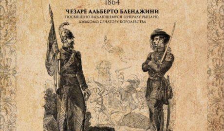Чезаре Альберто Бленджини «Трактат о современном итальянском фехтовании. Меч и Сабля, различные способы парирования против байонета и копья»