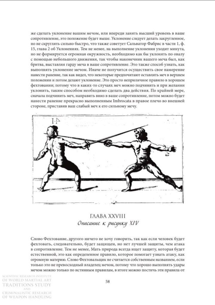 Джузеппе Морсикато Паллавичини Палермитанский   Первая и Вторая части фехтования