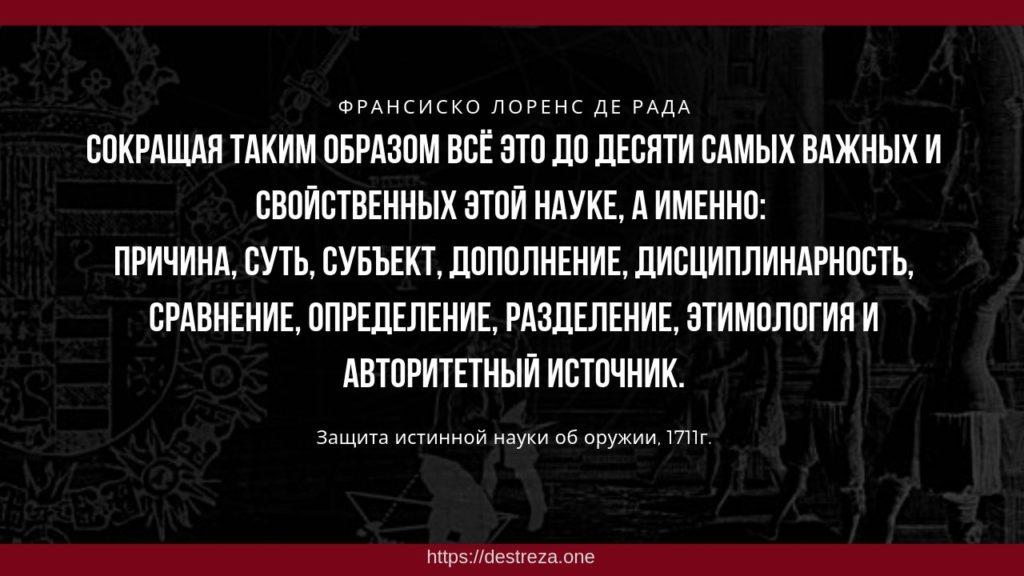 Сокращая таким образом всё это до десяти самых важных и свойственных этой науке, а именно: причина, суть, субъект, дополнение, дисциплинарность, сравнение, определение, разделение, этимология и авторитетный источник.