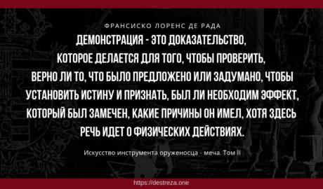 Ф.Л. де Рада «Искусство инструмента оруженосца - меча. Том II» (цитаты) 1