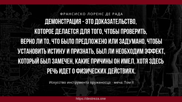 Ф.Л. де Рада «Искусство инструмента оруженосца - меча. Том II» (цитаты) 8