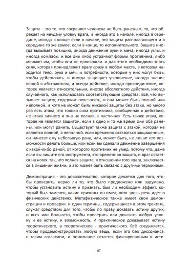 Франсиско Лоренс де Рада  Наука об инструменте оруженосца - мече. Том 2