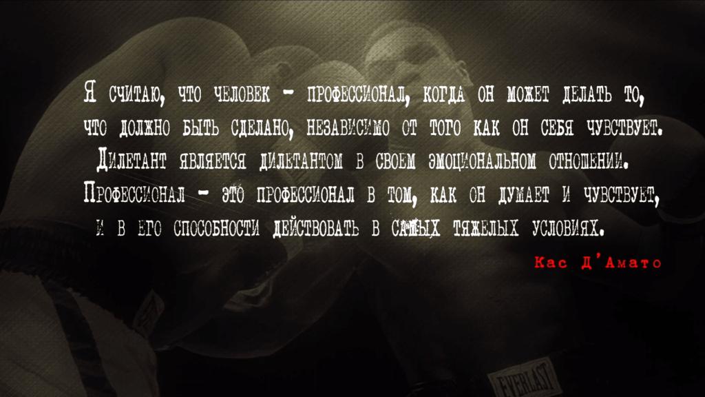 Кас Дамато цитата