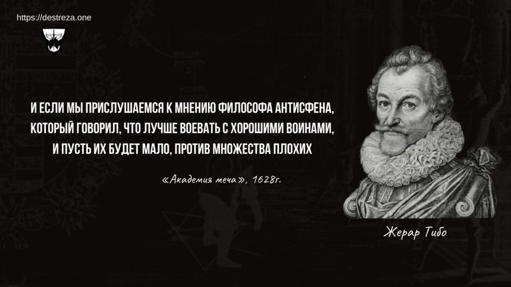 И если мы прислушаемся к мнению философа Антисфена, который говорил, что лучше воевать с хорошими воинами, и пусть их будет мало, против множества плохих