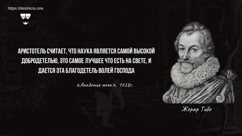 Аристотель считает, что наука является самой высокой добродетелью, это самое лучшее что есть на свете, и дается эта благодетель волей Господа