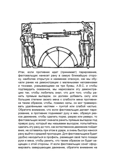 Луис Мендес де Кармона Важные предупреждения фехтовальщику в фехтовании