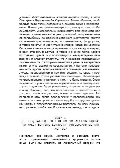 Луис Мендес де Кармона Важные предупреждения фехтовальщику в фехтовании м